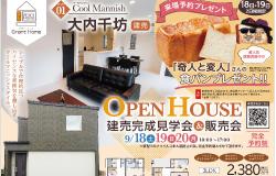 大内千坊のオープンハウス開催!の画像